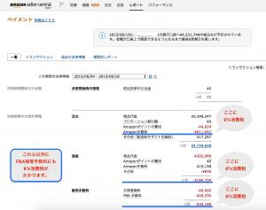 コンテンツ_Amazon消費税