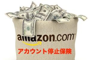 Amazon      アカウント停止保険