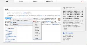 Chrome_複合検索