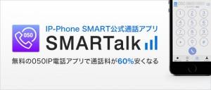smartalk_アプリ