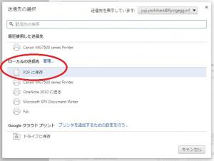 PDF保存